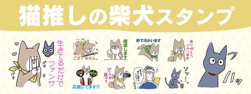 猫推しの柴犬スタンプ